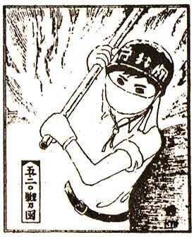 三里塚 5・20戦闘の図