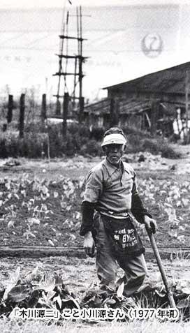 「木川源二」こと小川源さん(1977年頃)