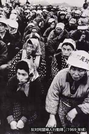 反対同盟婦人行動隊
