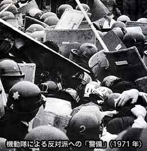 三里塚・成田空港、機動隊による反対派への「警備活動」の様子