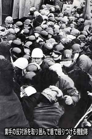 三里塚・成田空港、素手の反対派を取り囲んで盾で殴りつける機動隊