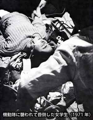 三里塚・成田空港、機動隊に襲われ昏倒した女性