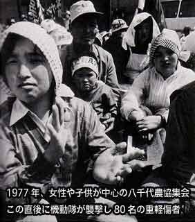 八千代農協事件(無抵抗の女性や子供を機動隊が襲撃し80名の重軽傷者を出す