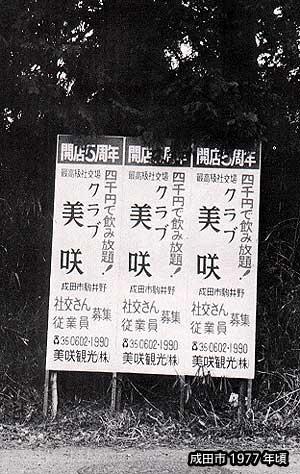 成田の看板('77年頃)