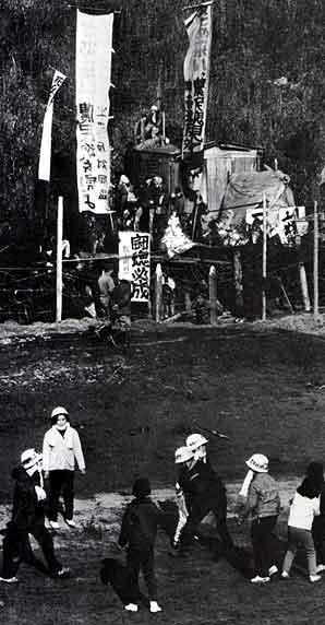 三里塚・第四地点砦の子供たち