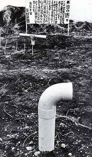 三里塚・成田闘争 命がけの地下壕戦