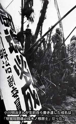 小川明治さんが生前自ら書き遺した戒名は「明覚院闘魂必成木ノ根居士」だった