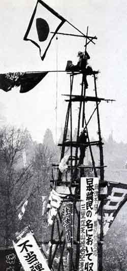 三里塚・成田闘争 農民放送塔