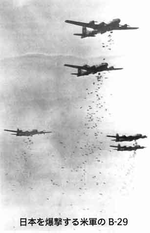 日本を爆撃する米軍のB-29