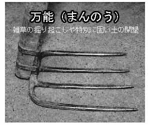 万能鍬(まんのうくわ)
