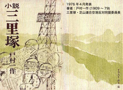 「小説・三里塚」表紙