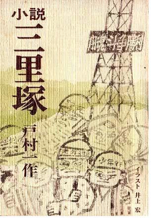 「小説・三里塚」戸村一作