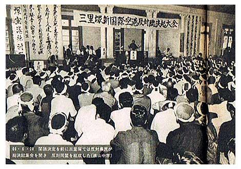 三里塚空港反対同盟結成集会