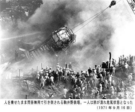 人を乗せたまま引き倒される駒井野鉄塔