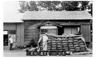 三里塚の農家風景