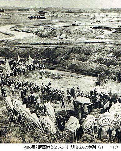 三里塚反対同盟 小川明治さんの葬儀―DVD「抵抗の大地」より