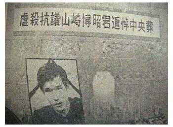 山崎博昭君虐殺抗議追悼葬