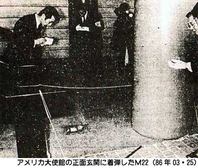 1986年03・25皇居・アメ大をM22ロケット砲で攻撃_戦旗・共産同