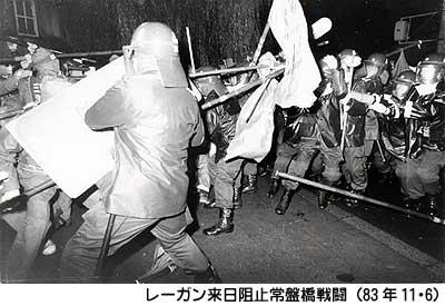 83年11・6レーガン来日阻止常盤橋戦闘_戦旗・共産同