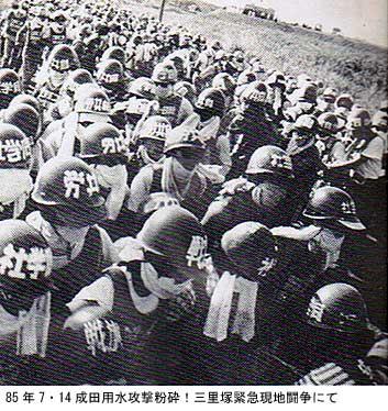 成田用水攻撃粉砕!三里塚緊急現地闘争の戦旗派(85年7月14日)
