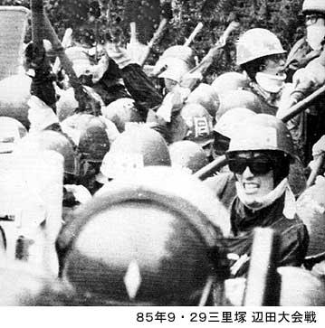 85年9・29三里塚辺田大会戦_戦旗・共産同