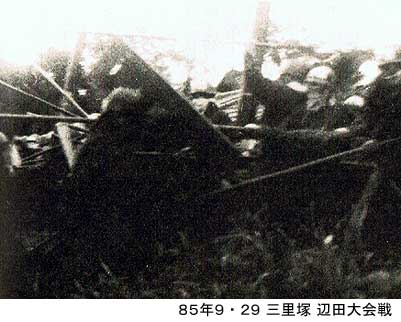 85年9・29三里塚_辺田大会戦_戦旗・共産同