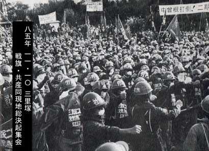 85年11・10三里塚_戦旗・共産同現地単独集会