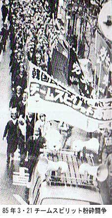 85年3・21チームスピリット粉砕闘争_戦旗・共産同