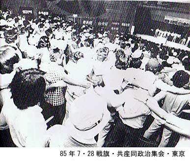 85年7・28戦旗・共産同政治集会