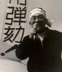 三里塚空港反対同盟農民_石井武さん