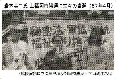 87年岩木英二氏上福岡市議選に当選_戦旗・共産同