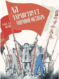 昔の中国のポスター「世界革命萬歳」