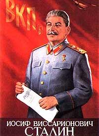 スターリン肖像