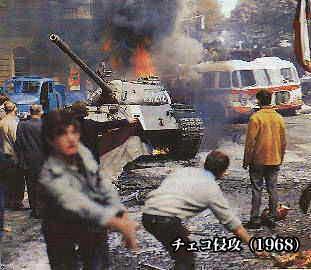 ソ連軍(ワルシャワ条約機構軍)のチェコ侵攻
