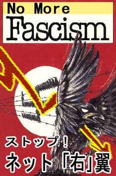 stop fascism ストップ!ネットウヨク