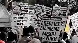 ギリシャ 財政破綻への処方箋