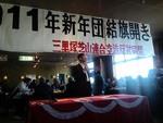 2011.01.09 三里塚反対同盟(北原派)新年デモと旗開き