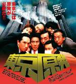 2004 映画 「東京原発」...