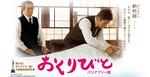 2008 映画「おくりびと」...