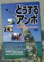 2010 映画「どうするアンポ」予告編