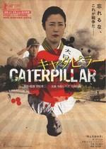2010 映画「キャタピラー CATERPILLAR」 予告編