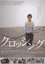 2008 映画「クロッシング」予告編