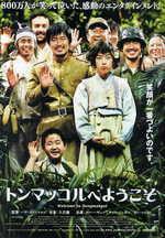 2005 映画「トンマッコルへようこそ」予告編