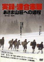 2008 映画「実録・連合赤軍-あさま山荘への道程」予告編