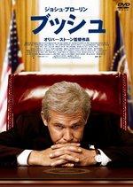 2008 映画「ブッシュ」予告編