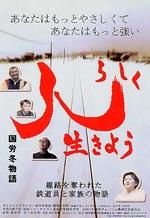 2001 映画「人らしく生きよう-国労冬物語」予告編