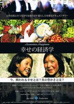 2010 映画「幸せの経済学」予告編