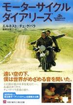 2003 映画「モーターサイクル・ダイアリーズ」予告編