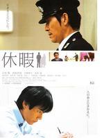 2008 映画「休暇」予告編