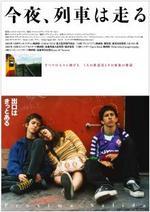 2004 映画「今夜、列車は走る」予告編